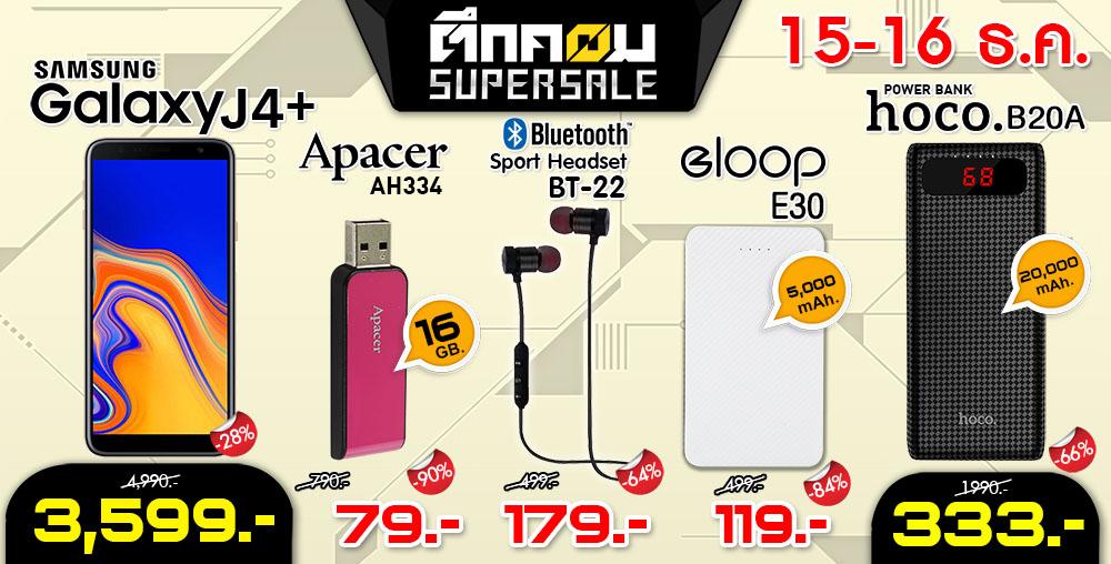 โปรโมชั่น Tukcom Super Sale 15-16 ธ.ค. 2018