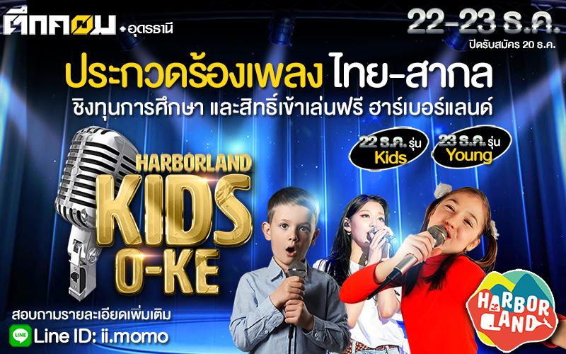 การแข่งขัน HarborLand Kids-O-ke 2018 ตึกคอม อุดร