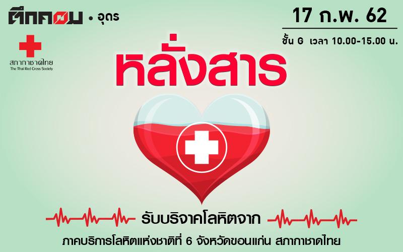 Blood Donation Tukcom Udon 17 February 2019