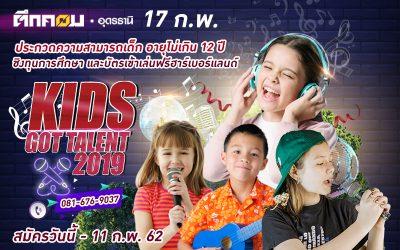 การประกวด KIDS GOT TALENT CONTEST ตึกคอม อุดร