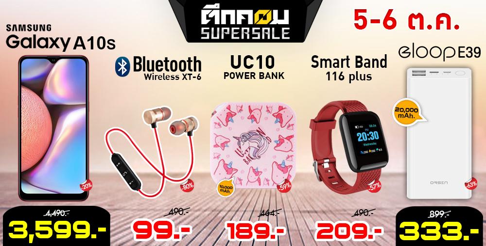Promotion Tukcom Super Sale 5-6 OCT 2019