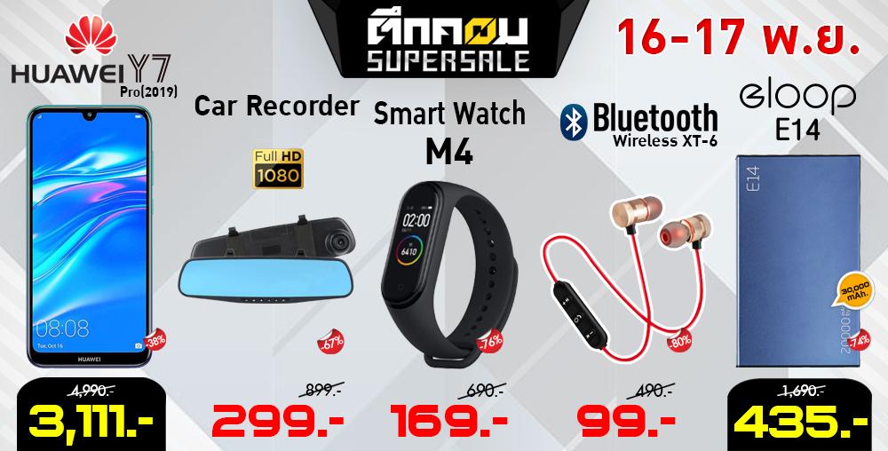 Promotion Tukcom Super Sale 16-17 NOV 2019