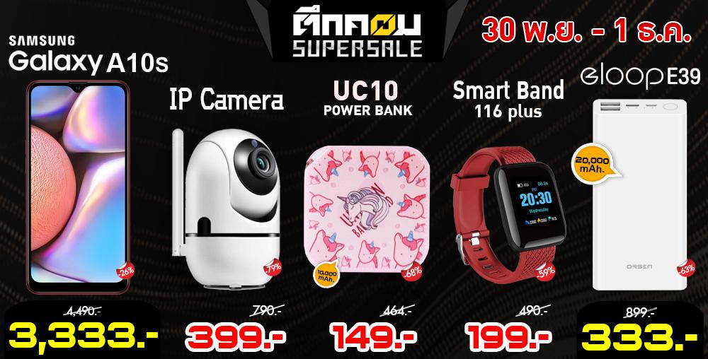 Promotion Tukcom Super Sale 30 NOV – 01 DEC 2019