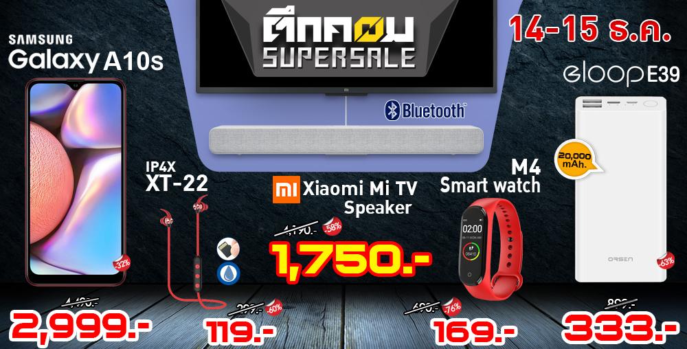 Promotion Tukcom Super Sale 14-15 Dec 2019